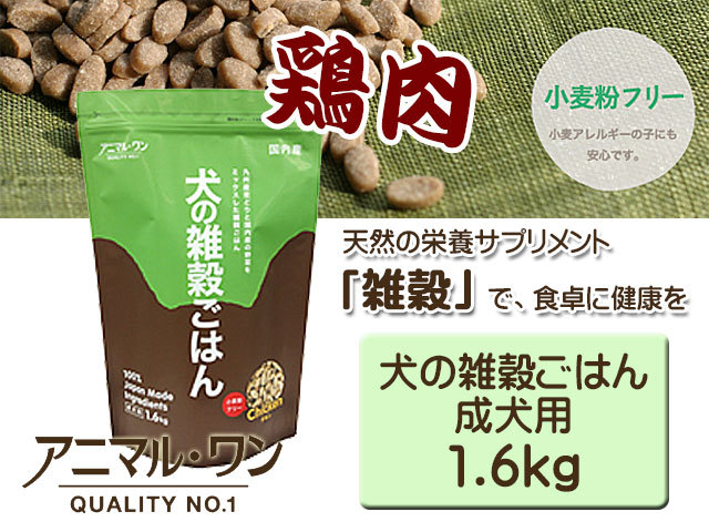 アニマル・ワン 犬の雑穀ごはん 成犬用 1.6kg