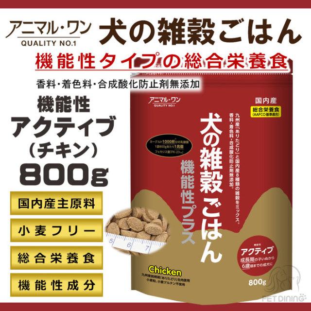 アニマル・ワン 犬の雑穀ごはん 機能性アクティブ(チキン) 800g
