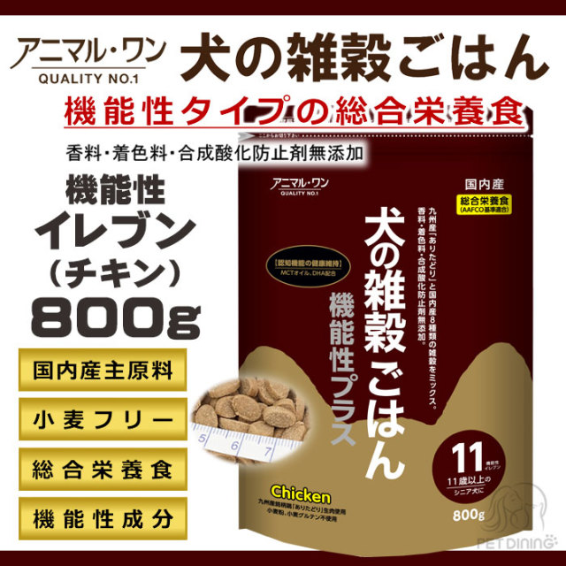 アニマル・ワン 犬の雑穀ごはん 機能性イレブン(チキン) 800g