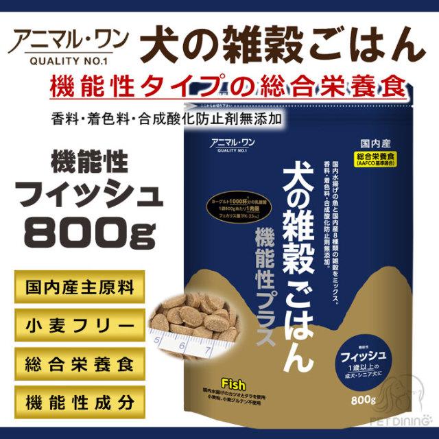 アニマル・ワン 犬の雑穀ごはん 機能性フィッシュ 800g