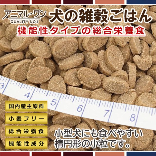 アニマル・ワン 犬の雑穀ごはん 機能性プラスの粒