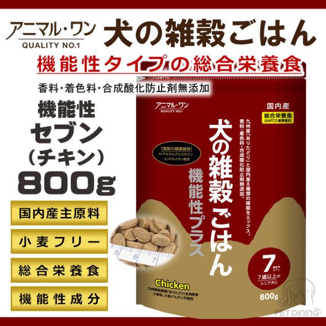 アニマル・ワン 犬の雑穀ごはん 機能性セブン(チキン) 800g