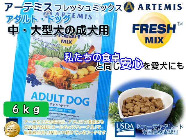 アーテミス ドッグフード フレッシュミックス・アダルトドッグ6kg