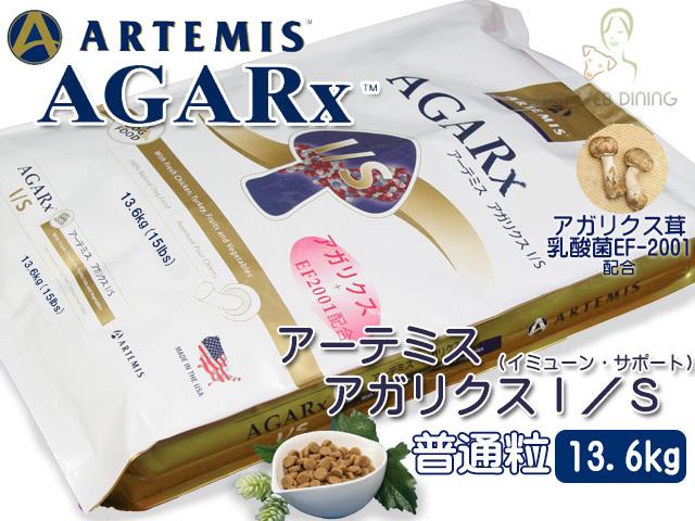 アーテミス ドッグフード アガリクスI/S普通粒13.6kg