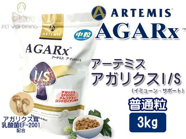 アーテミス アガリクスI/S 中粒3kg