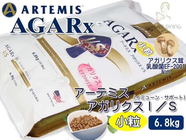 アーテミス ドッグフード アガリクスI/S小粒6.8kg