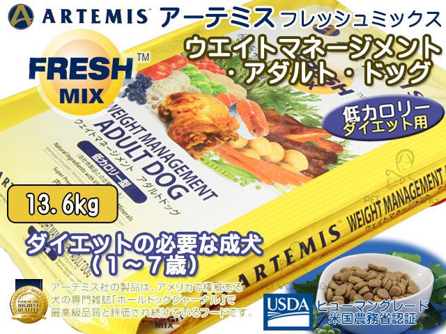アーテミス ドッグフード フレッシュミックス・ウエイトマネージメントアダルトドッグ13.6kg