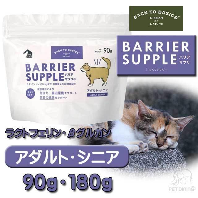 バリアサプリ アダルト・シニア(猫用)