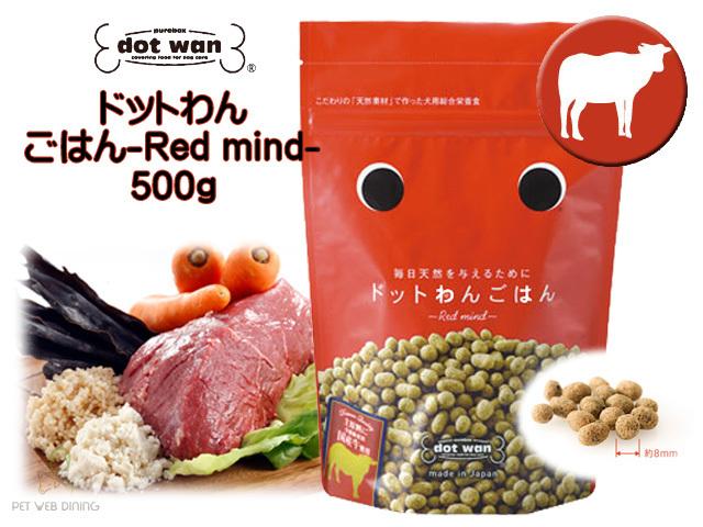 ごはん-Red mind- 500g