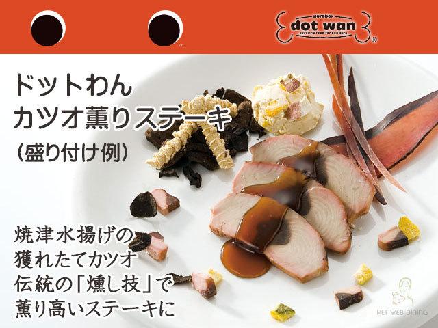ドットわん カツオ薫りステーキ 盛り付け例