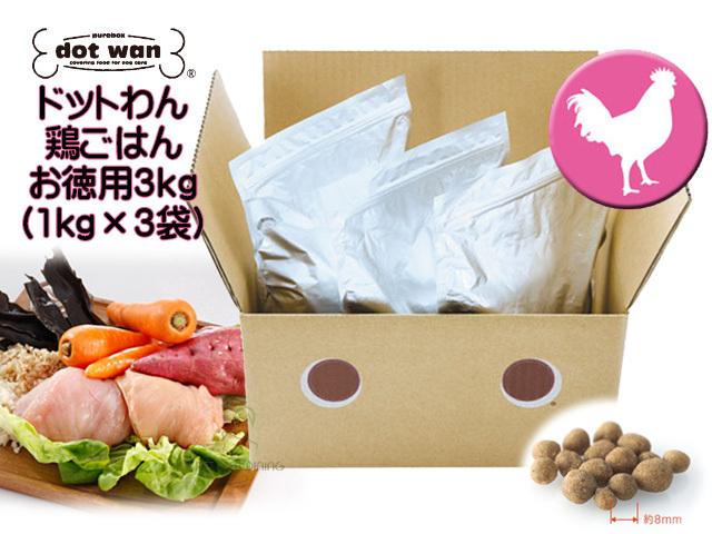 ドットわん ドッグフード 鶏ごはん お徳用3kg
