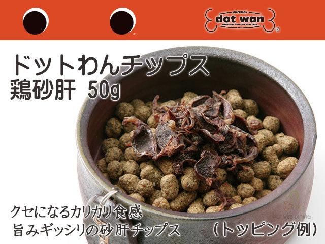 ドットわんチップス鶏砂肝50g 盛り付け例