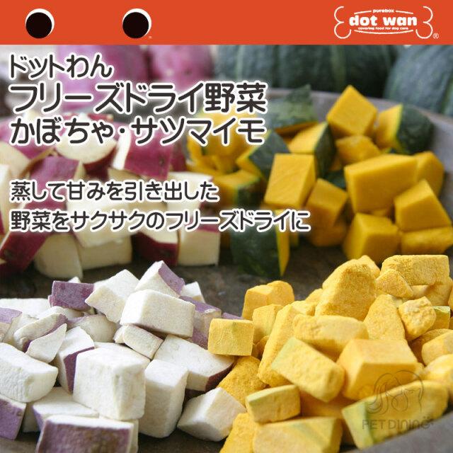 ドットわん フリーズドライ野菜 かぼちゃ・サツマイモ