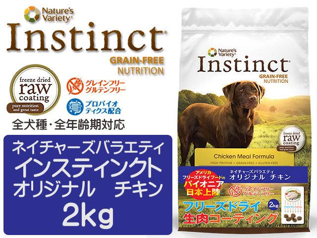 インスティンクト オリジナル チキン2kg