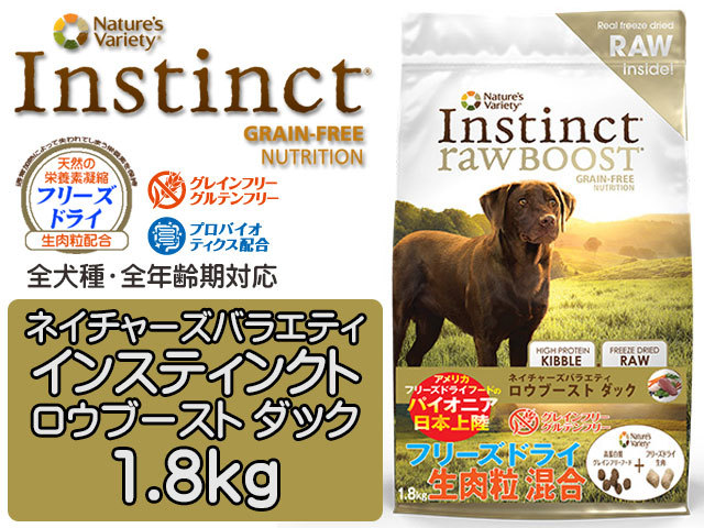 インスティンクト ロウブースト ドッグ ダック1.8kg