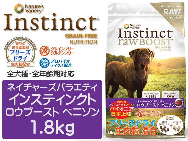インスティンクト ロウブースト ドッグ ベニソン1.8kg