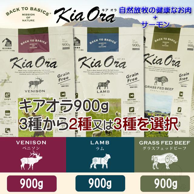 キアオラ 900g 2種又は3種セット
