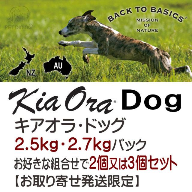 キアオラ・ドッグ 2.5kg・2.7kg お好きな組み合わせで2個又は3個セット