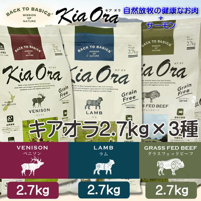 キアオラ 2.7kg 3種セット