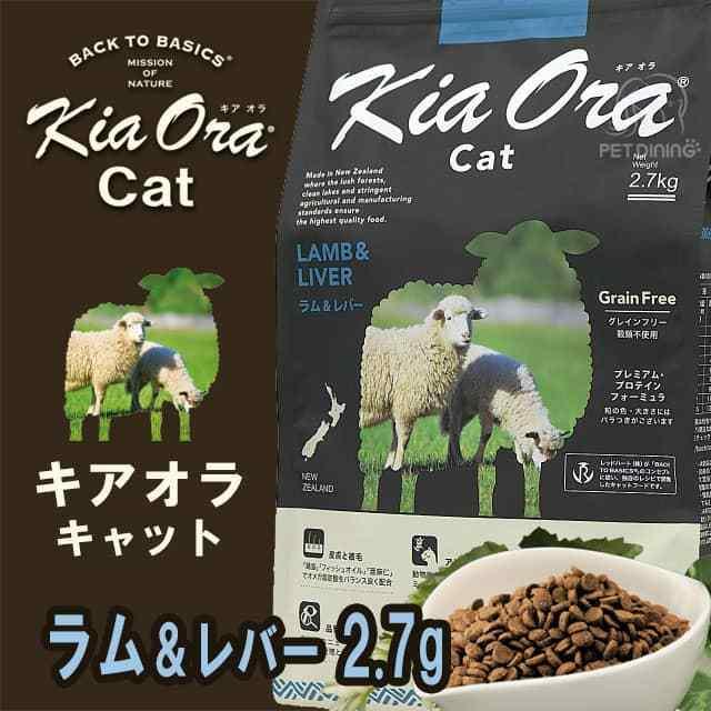 キアオラ キャット ラム&レバー 2.7kg