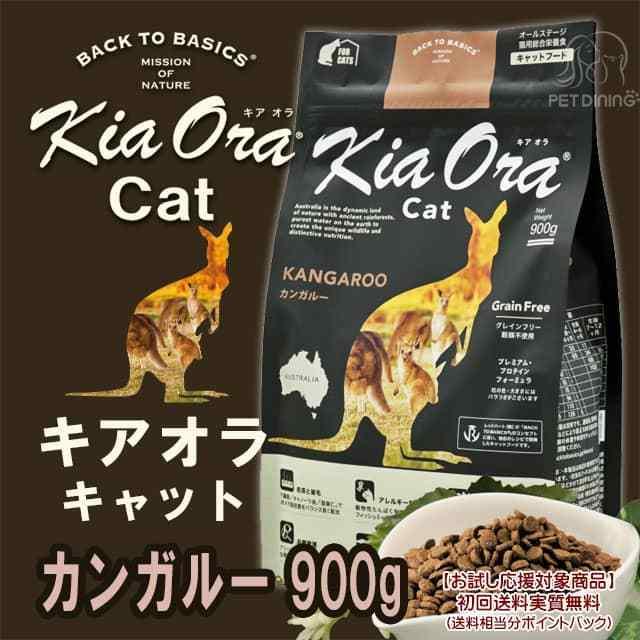 キアオラ キャット カンガルー 900g