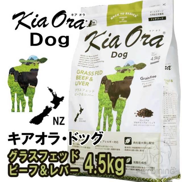 キアオラ・ドッグ グラスフェッドビーフ&レバー4.5kg