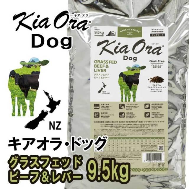 キアオラ・ドッグ グラスフェッドビーフ&レバー 9.5kg