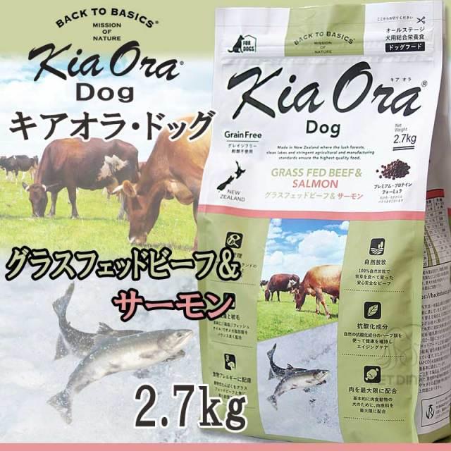 キオアラ・ドッグ グラスフェッドビーフ&サーモン 2.7kg