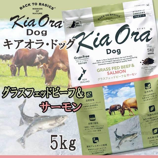 キアオラ・ドッグ グラスフェッドビーフ&サーモン 5kg