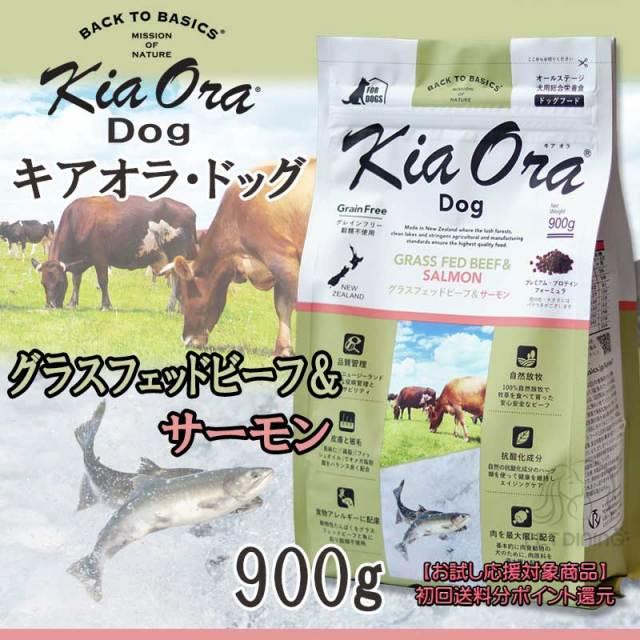 キオアラ・ドッグ グラスフェッドビーフ&サーモン 900g