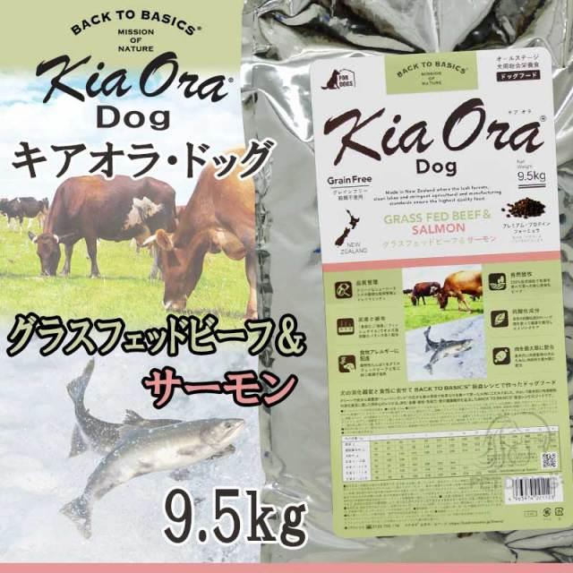 キオアラ・ドッグ グラスフェッドビーフ&サーモン 9.5kg