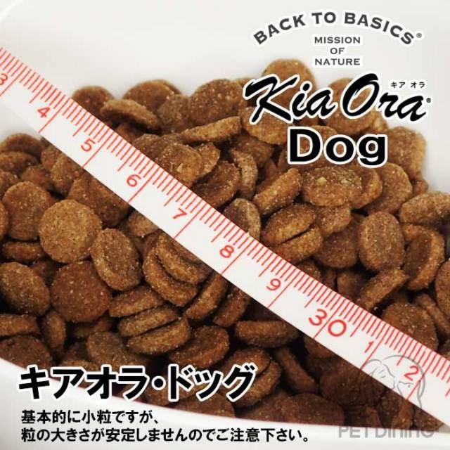 キオアラ・ドッグの粒