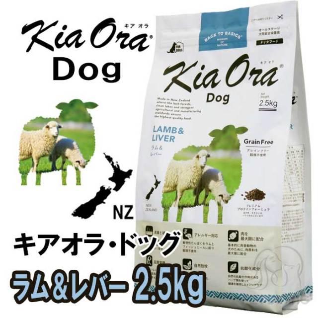 キアオラ・ドッグ ラム&レバー 2.5kg