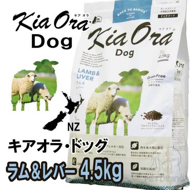キアオラ・ドッグ ラム&レバー 4.5kg