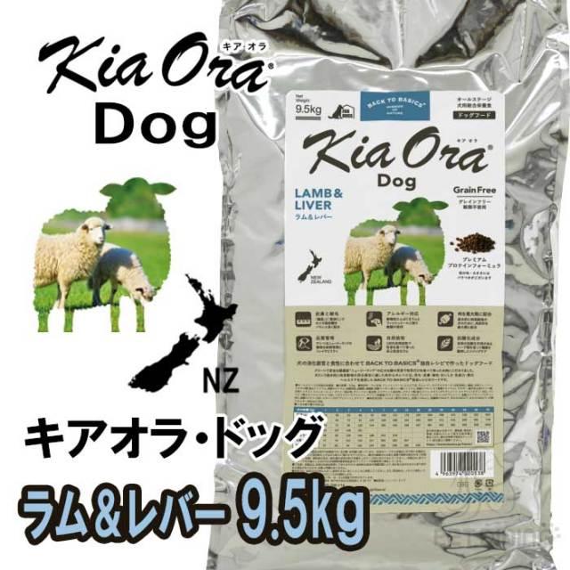 キアオラ・ドッグ ラム&レバー9.5kg