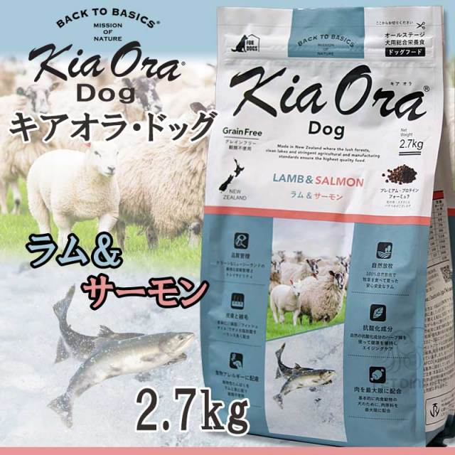 キオアラ・ドッグ ラム&サーモン 2.7kg