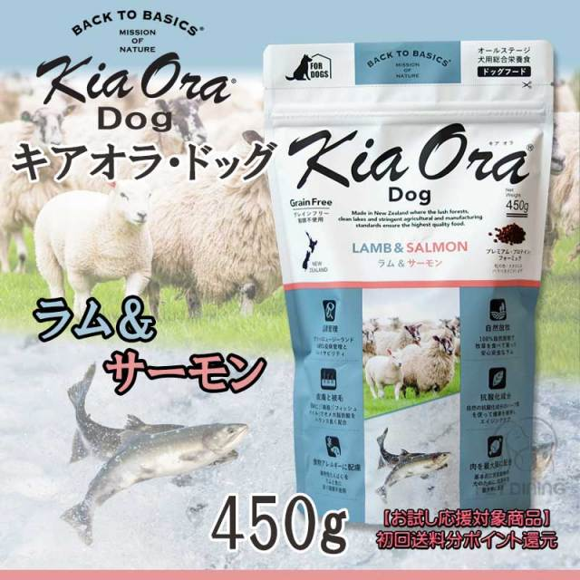 キオアラ・ドッグ ラム&サーモン 450g