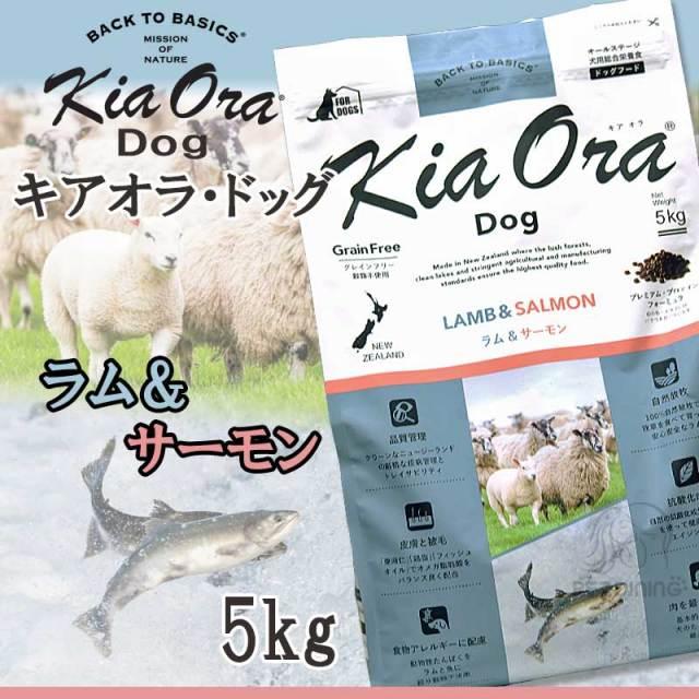 キアオラ・ドッグ ラム&サーモン 5kg
