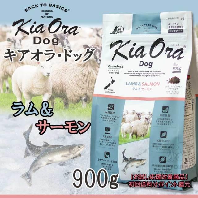 キオアラ・ドッグ ラム&サーモン 900g