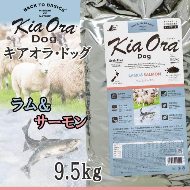 キアオラ・ドッグ ラム&サーモン 9.5kg
