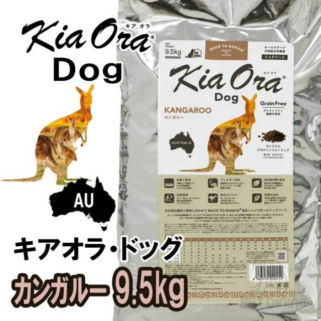キアオラ・ドッグ カンガルー 9.5kg