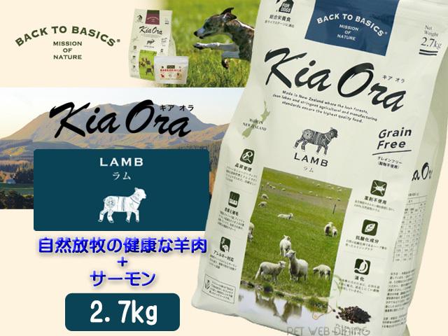キアオラ ドッグフード ラム 2.7kg