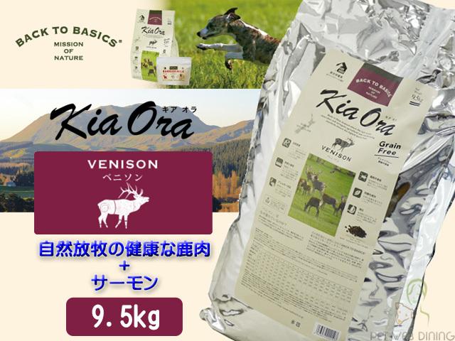 キアオラ ドッグフード ベニソン 9.5kg