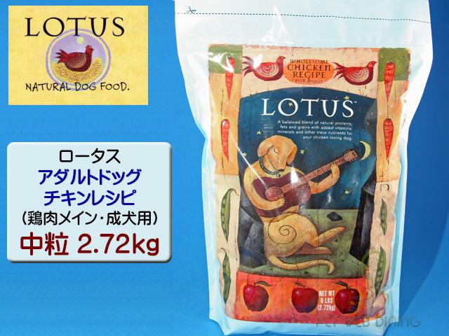 ロータス ドッグフード アダルトドッグ・チキンレシピ中粒2.72kg