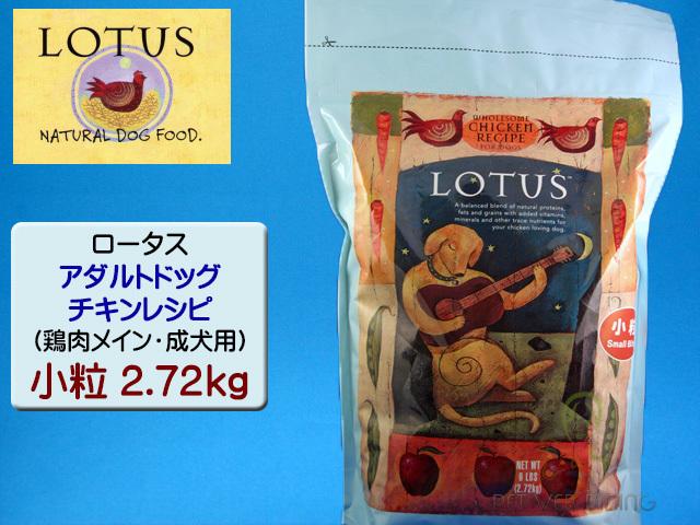 ロータス ドッグフード アダルトドッグ・チキンレシピ小粒2.72kg
