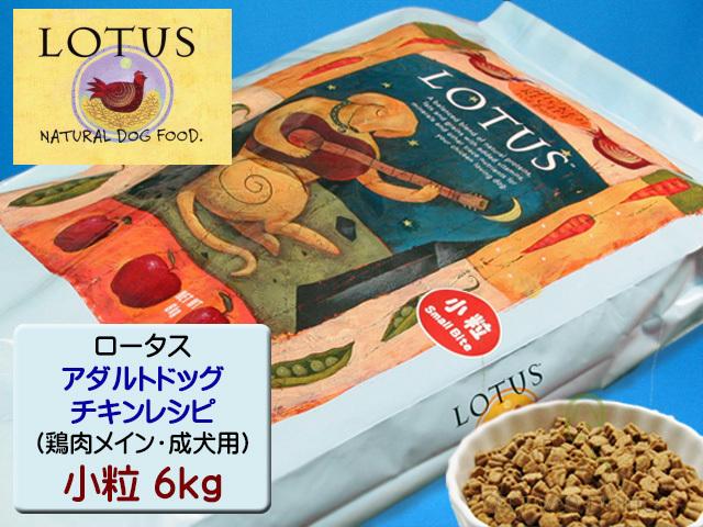 ロータス ドッグフード アダルトドッグ・チキンレシピ小粒6kg