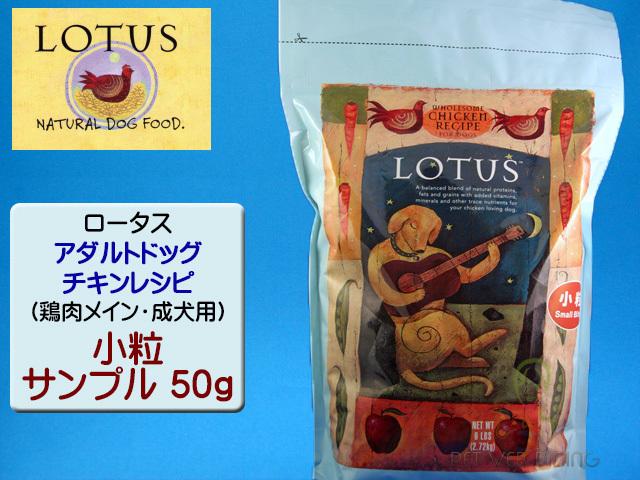 ロータス・アダルトドッグ・チキンレシピ ドッグフード 小粒 フードサンプル