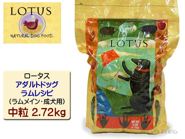 ロータス ドッグフード アダルトドッグ・ラムレシピ中粒2.72kg