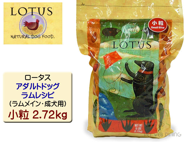 ロータス ドッグフード アダルトドッグ・ラムレシピ小粒2.72kg