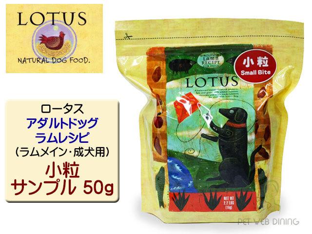 ロータス・アダルトドッグ・ラムレシピ ドッグフード 小粒 フードサンプル